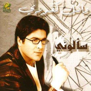 Image for 'Sa'alouni'