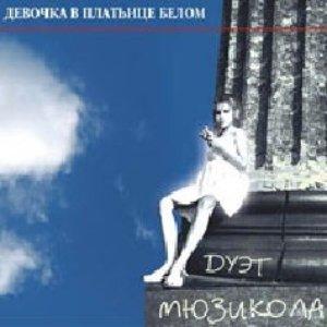 Image for 'Девочка в платьице белом'