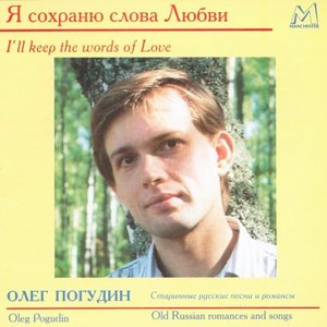 Image for 'Я Сохраню Слова Любви'