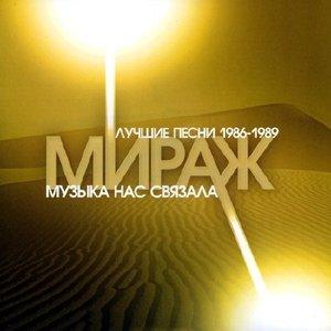 Image for 'Музыка нас связала. Лучшие песни 1986-1989'