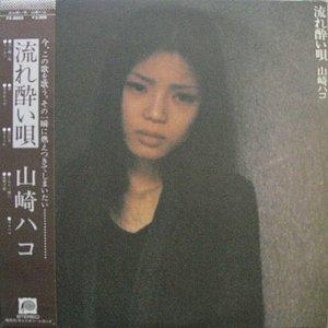 Imagem de '流れ酔い唄'