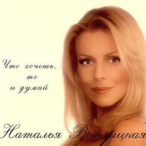 Image for 'Что хочешь, то и думай'