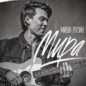 Image for 'Мира'