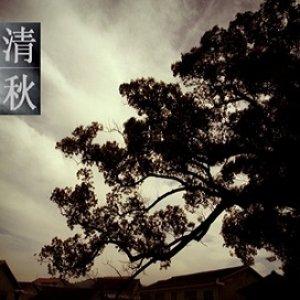 Imagem de '清秋'