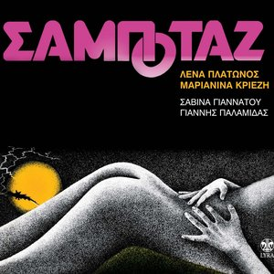 Image for 'Σαμποτάζ'
