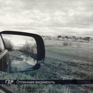Image for 'Отличная видимость'