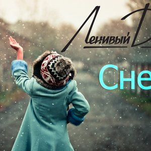 Image for 'Снег'