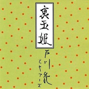 Image pour '玉姫様'