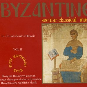 Bild för 'Byzantine Secular Classical Music - Vol. 2 - CD1'