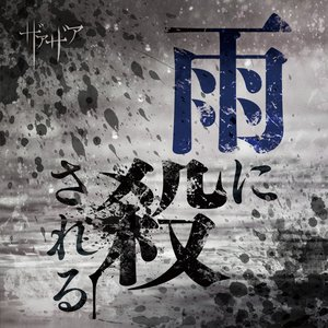 Image for '雨に殺される'