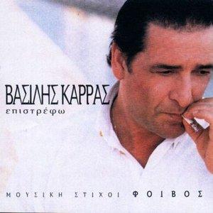 Image for 'Vasilis Karras'