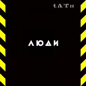 Image for 'Ты согласна'