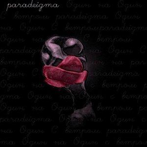 Image for 'Chelovek i yego ten`'