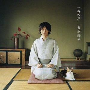 Image for '一斉の声'
