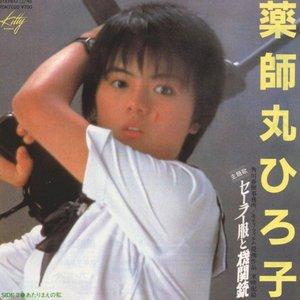 Image for 'セーラー服と機関銃'