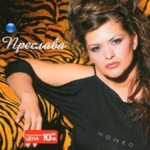 Image for 'Преслава'