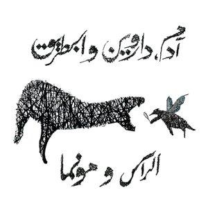 Bild für 'El Rass & Munma الراس و مونما'