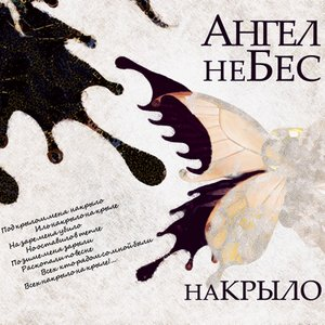 Image for 'наКРЫЛО'