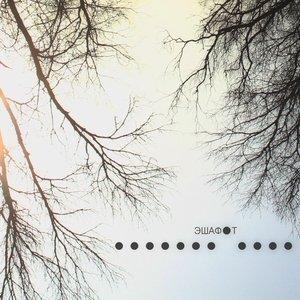 Image pour 'Эшафот (Single)'