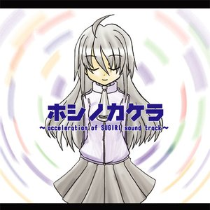 Image for 'Hoshi no Kakera ~acceleration of SUGURI sound track~'