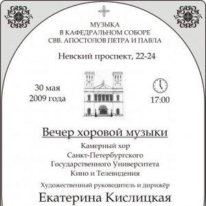 Image for 'Благослови душе моя (И. Флегменко)'