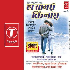 Bild für 'Ha Saagari Kinara-jhankar With Chiller Mix'