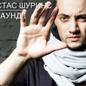 Image for 'Раунд 1'
