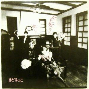 Image for 'セレレガンスな愉しみ'