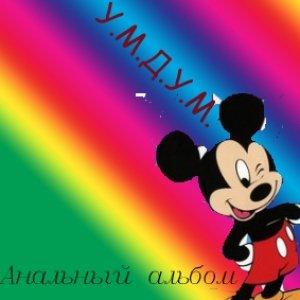 Bild für 'Анальный альбом'