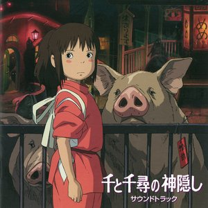 Image for '千と千尋の神隠し サウンドトラック'