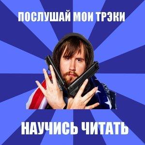 Image for 'Moscow Hustla Mixtape volume 1'