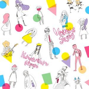 Image for 'ヴィーナスとジーザス'