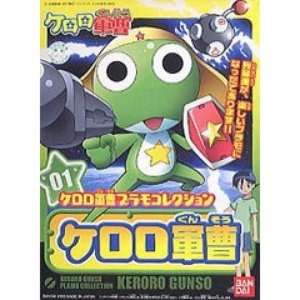 Image for 'Keroro Gunsou Original Soundtrack'