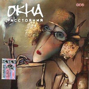 Image for 'Окна'