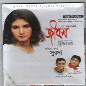 Image for 'Jibon folk (Remix)'