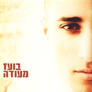 Image for '(boaz mauda) בועז מעודה'
