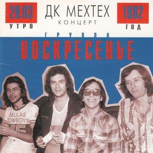 Immagine per 'Концерт В Дк Мехтех 28/3/1982 Утро'