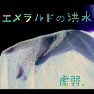 Image for 'エメラルドの洪水'