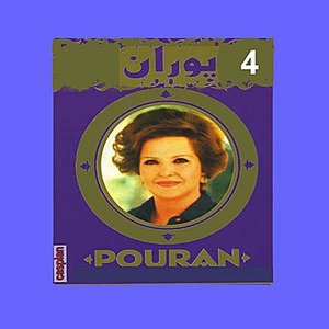 Image for 'Pouran, Vol. 4 -  Persian Music'