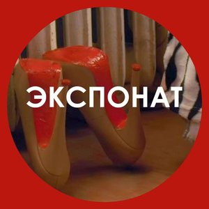Image for 'Экспонат'