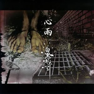 Image pour '東京少女'