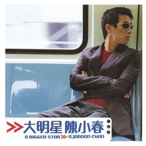 Image for 'Mei Na Zhong Ming'