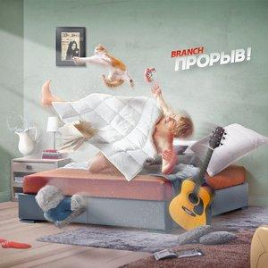 Image for 'Прорыв!'