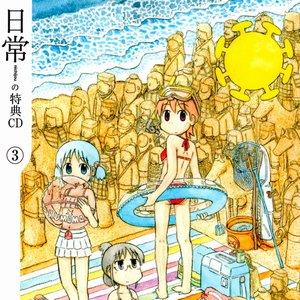 Image for '日常のブルーレイ 特典BGM 第3巻'
