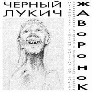 Image for 'Жаворонок'