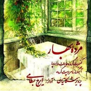 Image for 'Mojedeh-ye-Bahar'