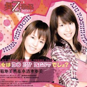 Image for 'Koshimizu Ami & Kikuchi Mika'