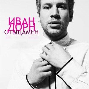 Image for 'Стыцамэн'
