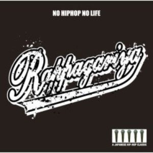 Image for 'No Hiphop No Life'