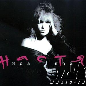 Image for 'Nastya'